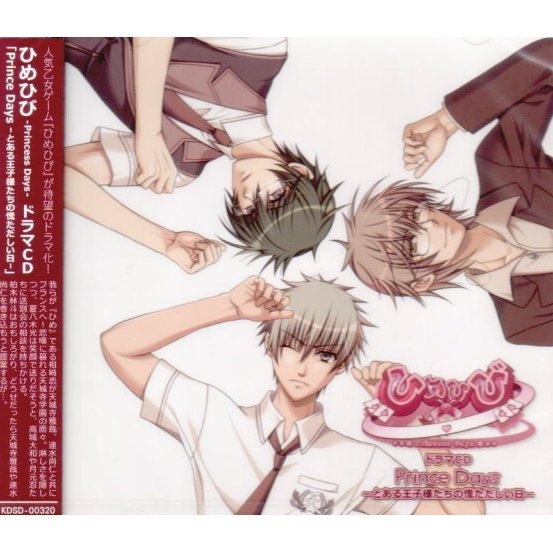 Himehibi - Princess Days Original Drama CD