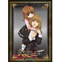 Umineko No Naku Koro Ni Collector's Edition Note.04 [Limited Edition]