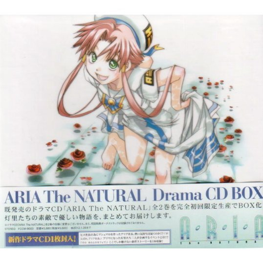 Aria The Natural Drama CD Box [Limited Edition]