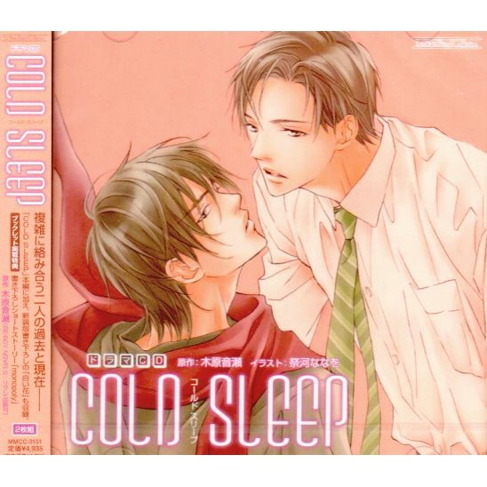Lebeau Sound Collection Drama CD Cold Sleep