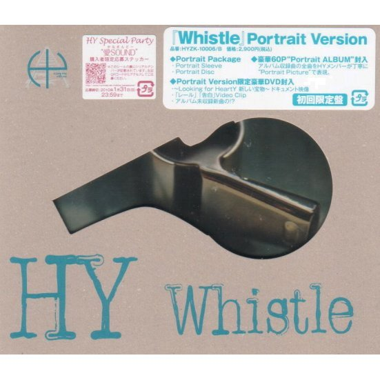 Whistle - Portrait Version [CD+DVD Limited Edition]