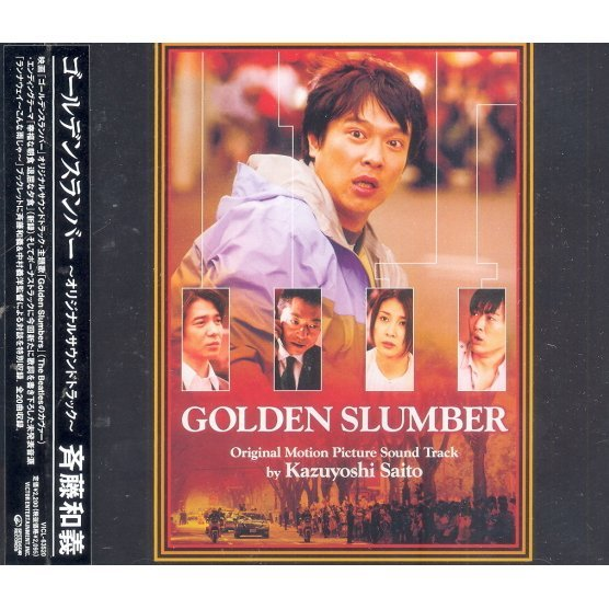 Golden Slumber Original Soundtrack
