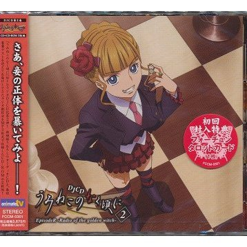 Umineko No Naku Koro Ni DJCD Episoder - Radio Of The Garden Witch Vol.2
