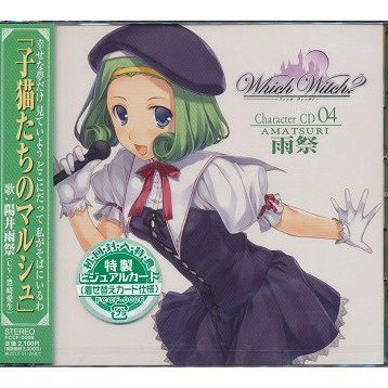 Which Witch Character CD Vol.4 Amatsuri