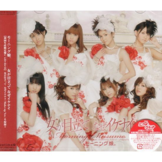 Onna Ga Medatte Naze Ikenai [CD+DVD Limited Edition Type C]
