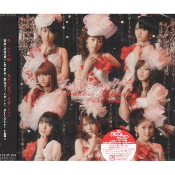Onna Ga Medatte Naze Ikenai [CD+DVD Limited Edition Type A]