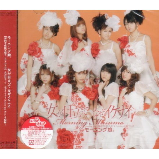 Onna Ga Medatte Naze Ikenai [CD+DVD Limited Edition Type B]