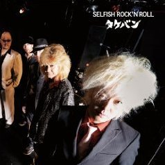 Selfish Rock'n Roll [CD+DVD]