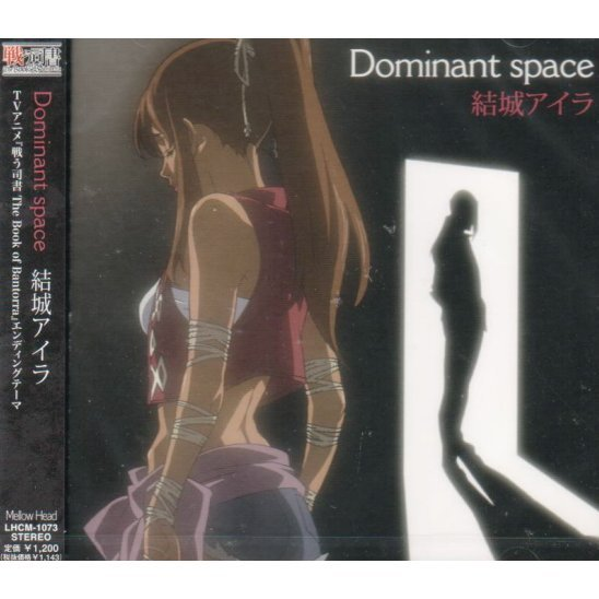Dominant Space (Tatakau Shisho The Book Of Bantorra New Outro Theme)
