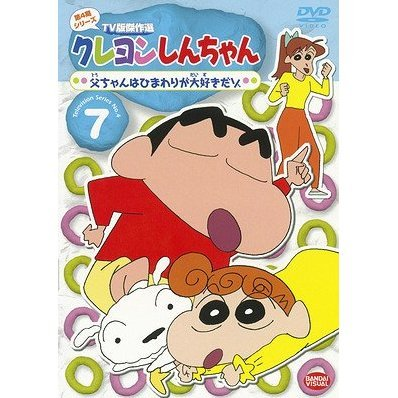 Crayon Shin Chan The TV Series - The 4th Season 7 To-chan Wa Himawari Ga Sukidazo