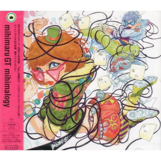 Mihimalogy [CD+DVD Limited Edition Type B]