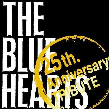 The Blue Heart 25th Anniversary Tribute [Limited Edition]