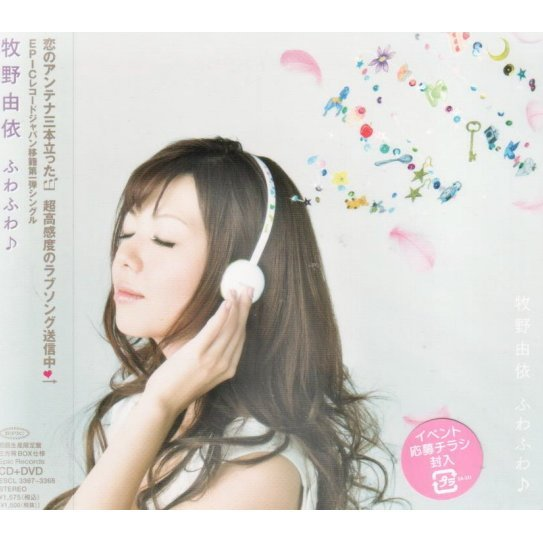 Fuwafuwa [CD+DVD Limited Edition]