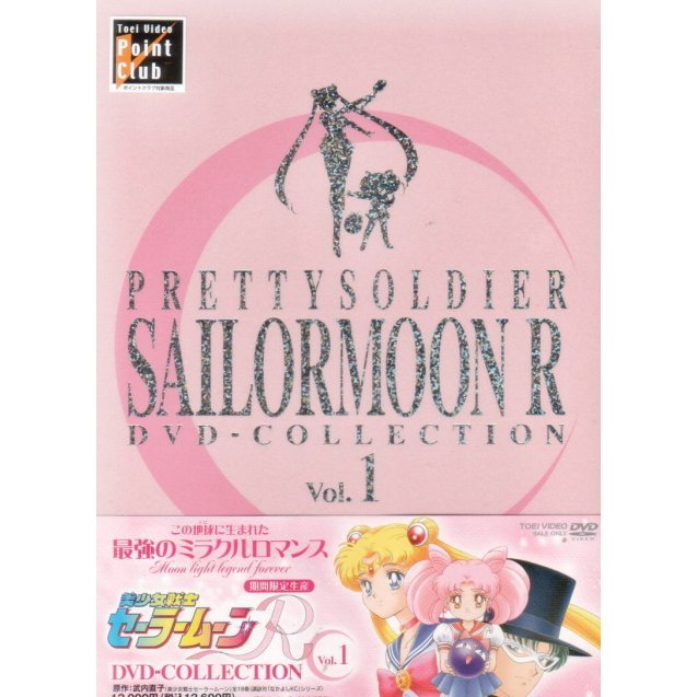 Bishojo Senshi Sailor Moon R DVD Collection Vol.1 [Limited Pressing]