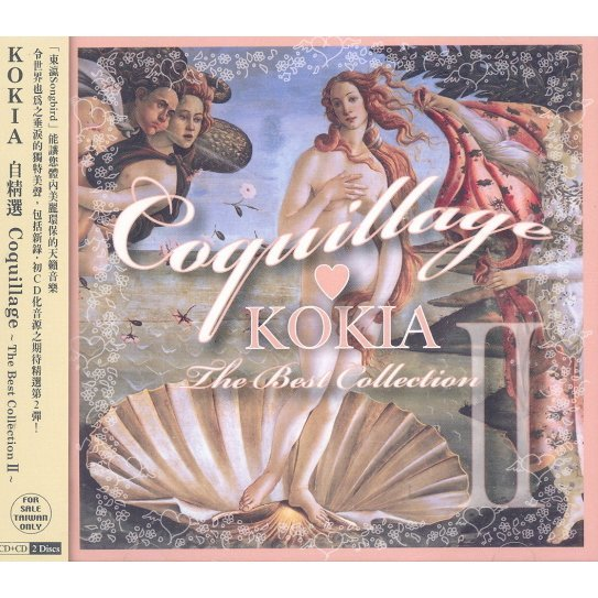 Coquillage - The Best Collection II [2CD]
