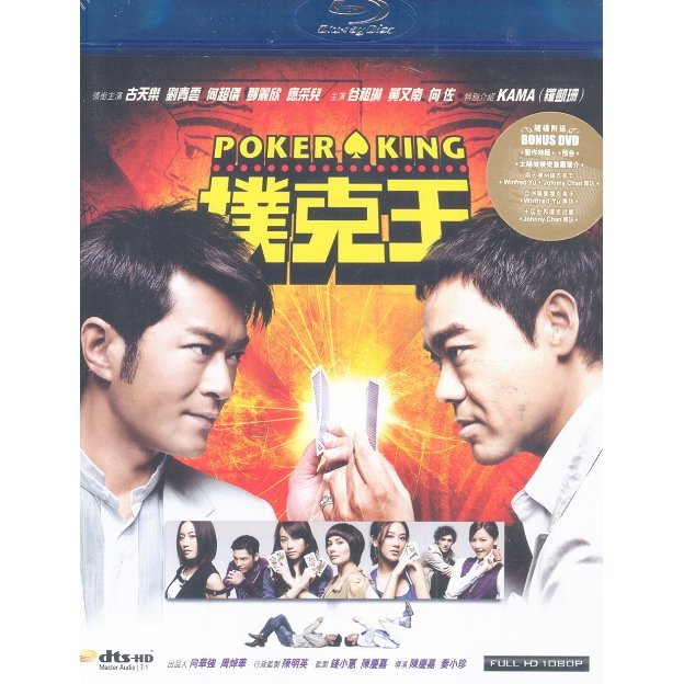 Poker King [Blu-ray+DVD]