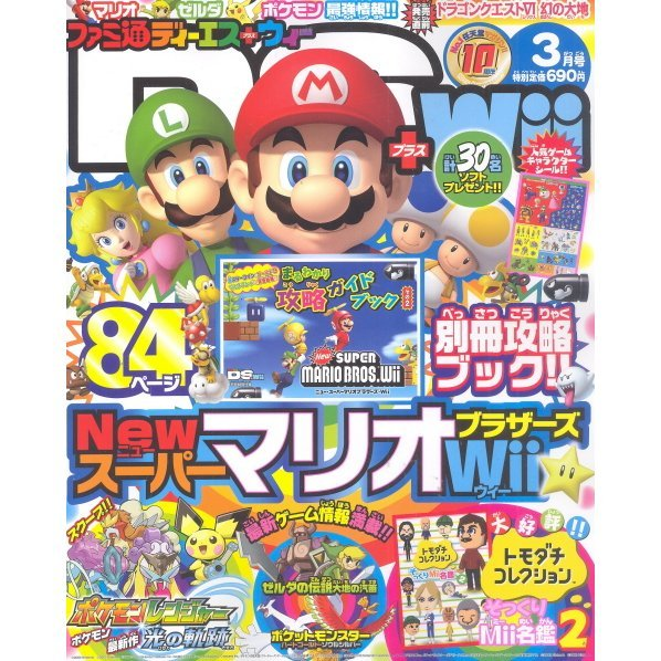 Famitsu DS + Wii [March 2010]
