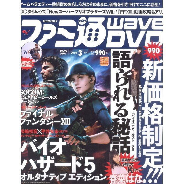 Famitsu Wave DVD [March 2010]