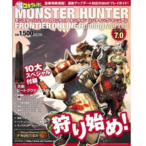 Monster Hunter Frontier Online Hunting Manual 7.0