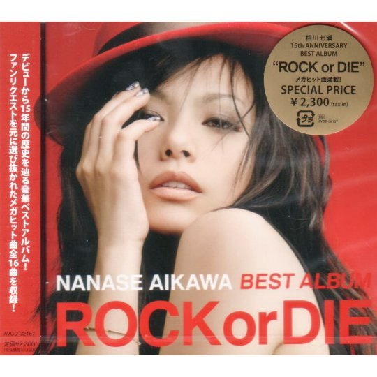 Nanase Aikawa Best Album - Rock Or Die