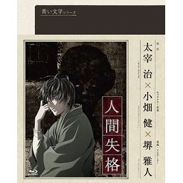 No Longer Human / Ningen Shikkaku Vol.2