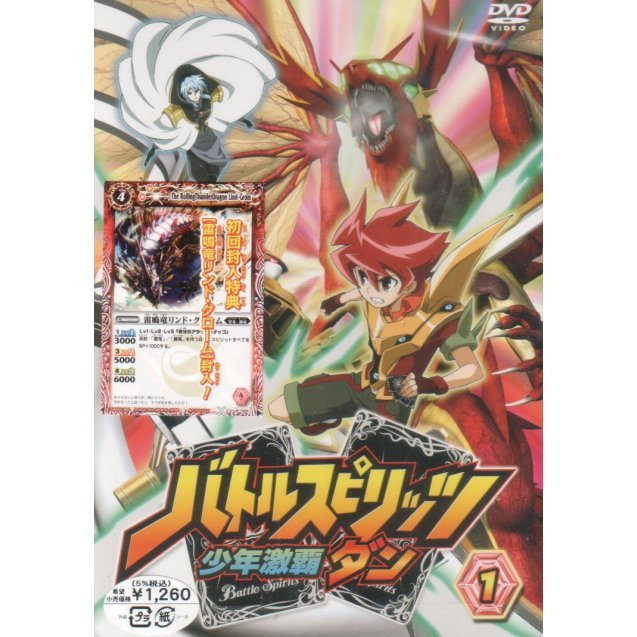 Battle Spirits Shonen Gekiha Dan Vol.1