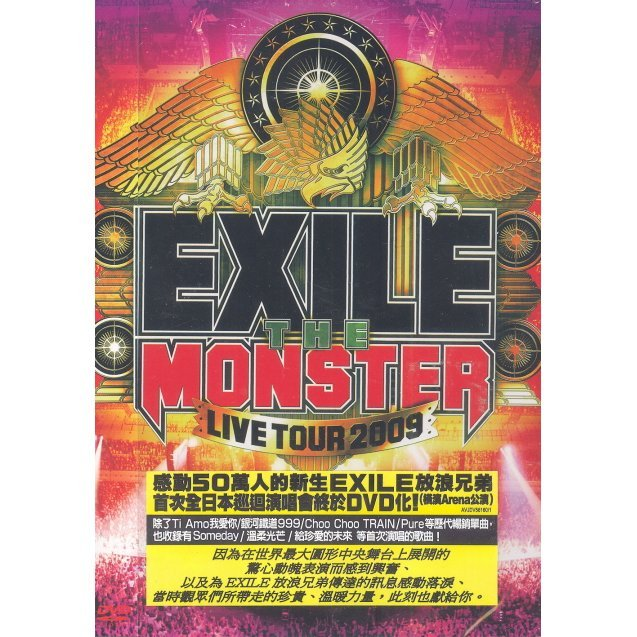 Exile Live Tour 2009 - The Monster [2DVD]