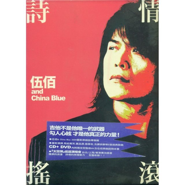 Poetic Rock [CD+DVD]