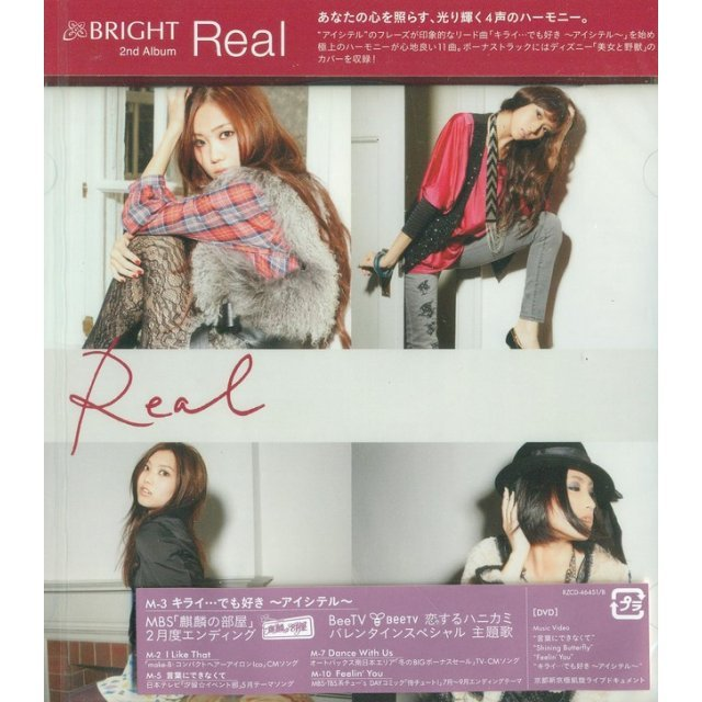 Real [CD+DVD]