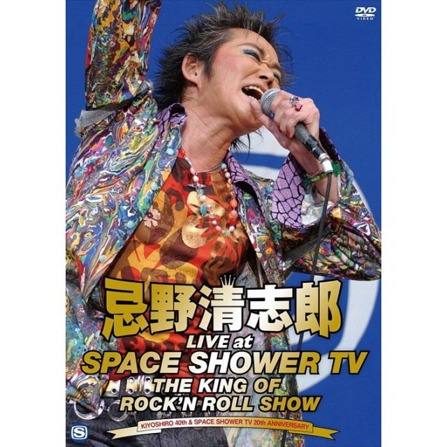 Kiyoshiro Imawano Live At Space Shower TV - The King Of Rock Show
