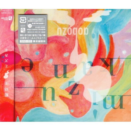 Mizukane [CD+DVD Limited Edition]