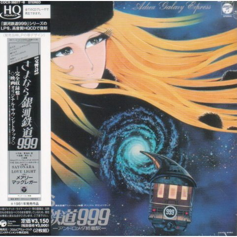Symphonic Poem Kokyoshi - Adieu Galaxy Express 999 - Andromeda Shuchakueki [Mini LP Limited Edition]