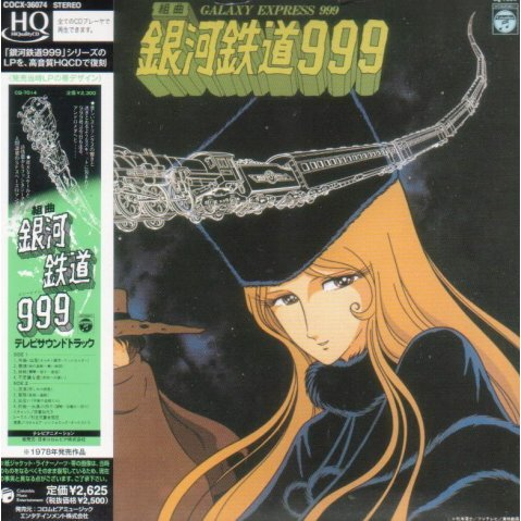 Suite Kumikyoku Galaxy Express 999 [Mini LP Limited Edition]