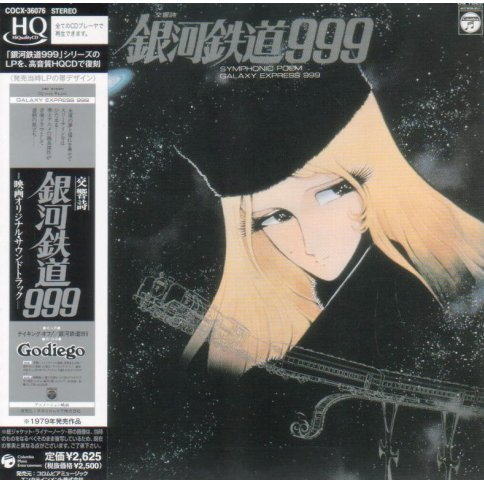 Symphonic Poem Kokyoshi Galaxy Express 999 [Mini LP Limited Edition]