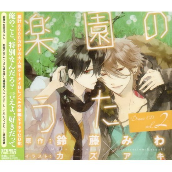 Rakuen No Uta Drama CD Vol.2