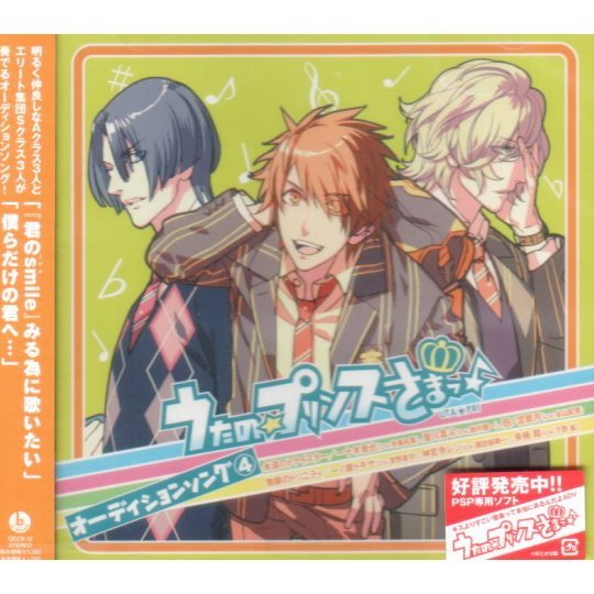 Uta No Prince Sama Audition Song 4