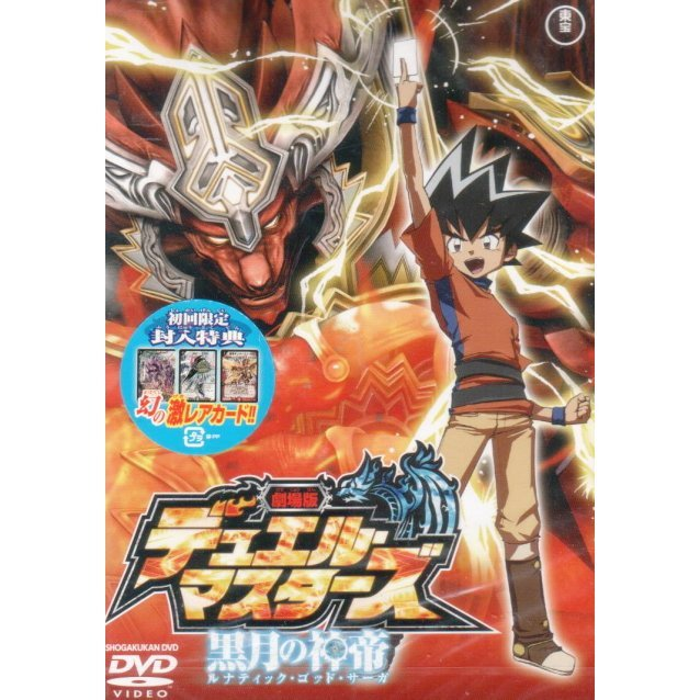 Theatrical Duel Masters: Lunatic God Saga