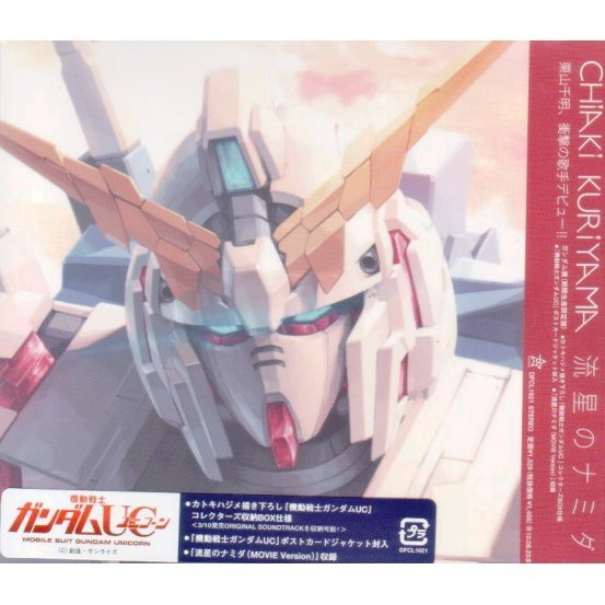 Ryusei No Namida - Gundam Edition [Limited Pressing]