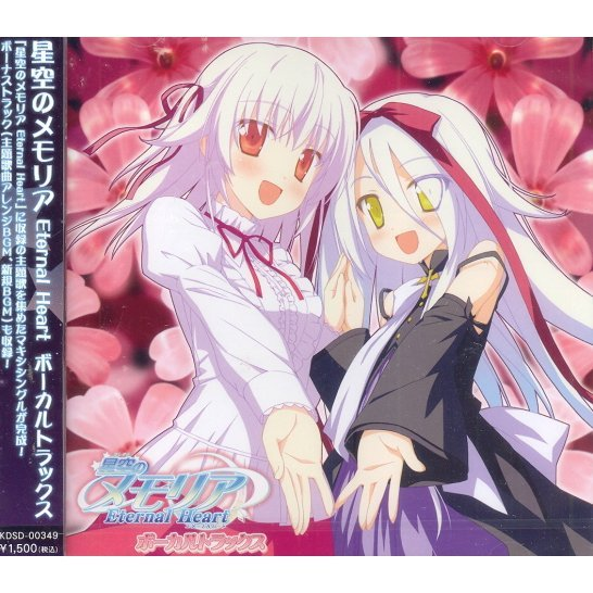 Hoshizora No Memoria Eternal Heart Vocal Tracks