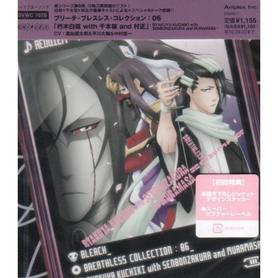 Bleach Breathless Collection 06: Byakuya Kuchiki With Senbonzakura And Muramasa