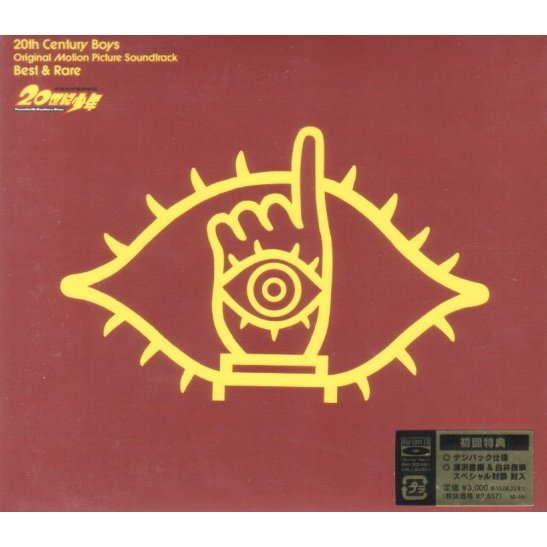 20th Century Boys Original Soundtrack Best & Rare