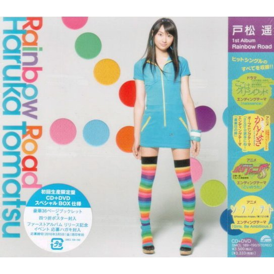 Rainbow Road [CD+DVD Limited Edition]