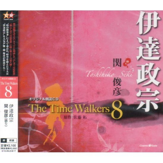 Original Rodoku CD The Time Walkers 8 Masamune Date