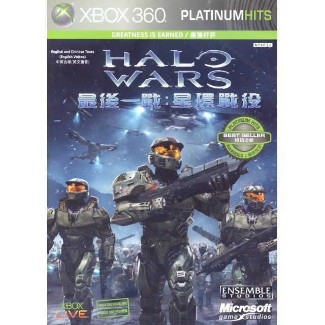 Halo Wars (Platinum Collection)