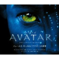 The Art of Avatar: James Cameron's Epic Aventure