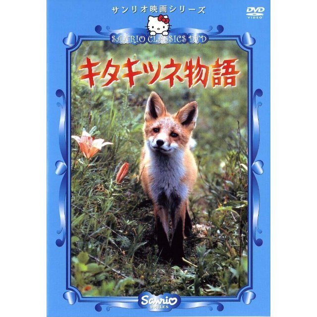 The Fox In The Quest Of The Northern Sun / Kitakitsune Monogatari