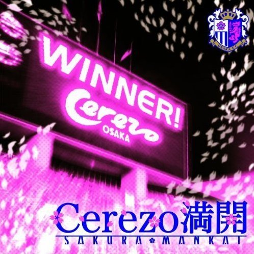 Cerezo / Sakura Mankai - Cerezo Osaka Official Song