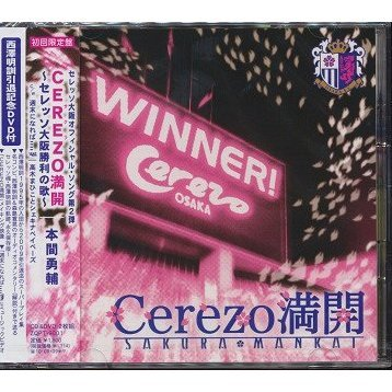 Cerezo / Sakura Mankai - Cerezo Osaka Official Song [CD+DVD Limited Edition]
