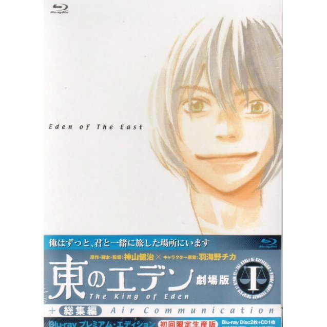 Eden Of The East The Movie I: The King Of Eden Air Comunication Premium Edition [Limited Edition]