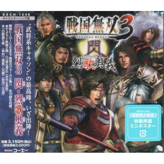 Samurai Warriors 3 Sen Rekka Ogi